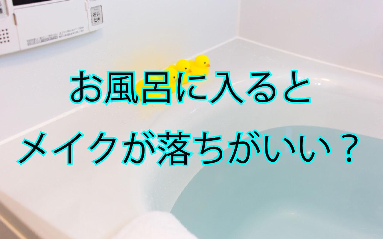 マナラホットクレンジングお風呂